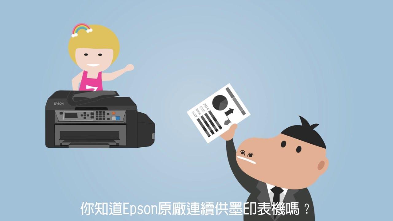 EPSON 原廠連續供墨