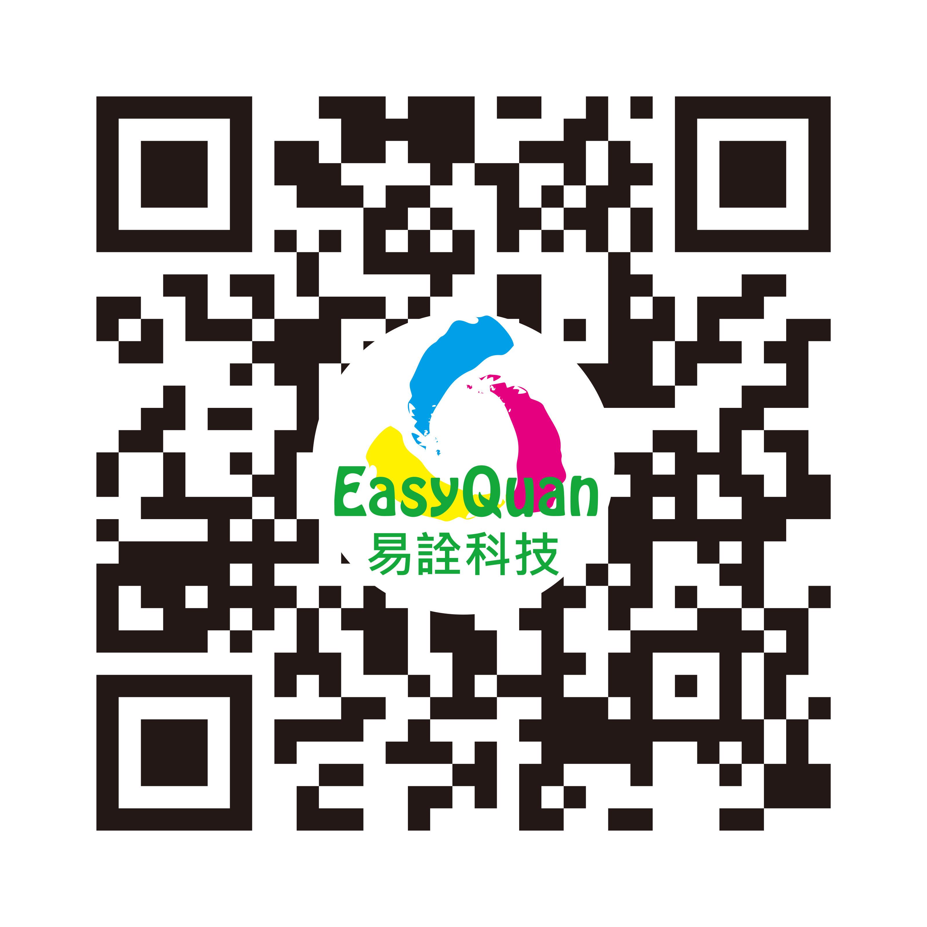 易詮科技-LINE@線上服務