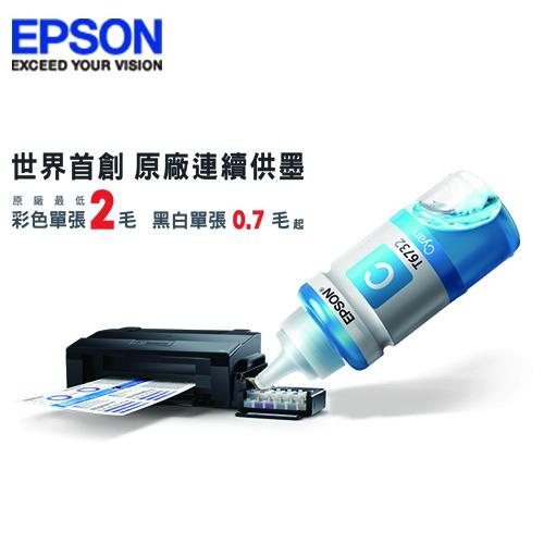 EPSON 原廠大供墨 全系列