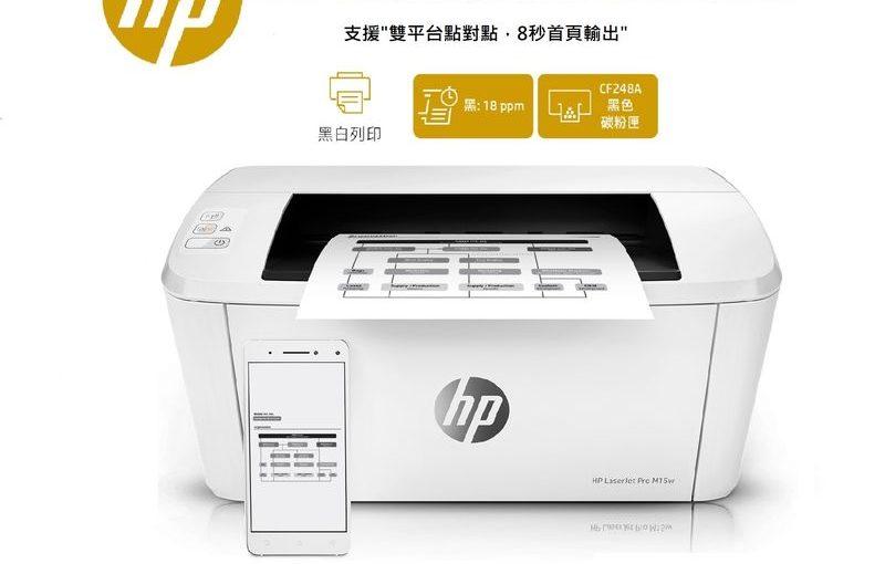 HP LaserJet Pro M15w 無線黑白雷射印表機✪地表最小完美征服每個桌面✪